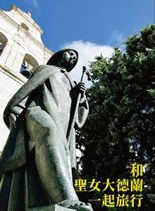 和聖女大德蘭一起旅行封面_星火文化_XA0014《聖女大德蘭的建院記》