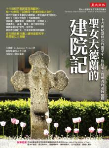 1124-聖女大德蘭的建院記-封面1